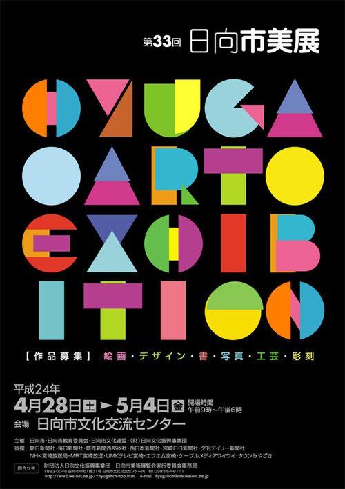 Japanese Poster: Hyuga Art Exhibition. 2012 - Gurafiku: Japanese Graphic Design