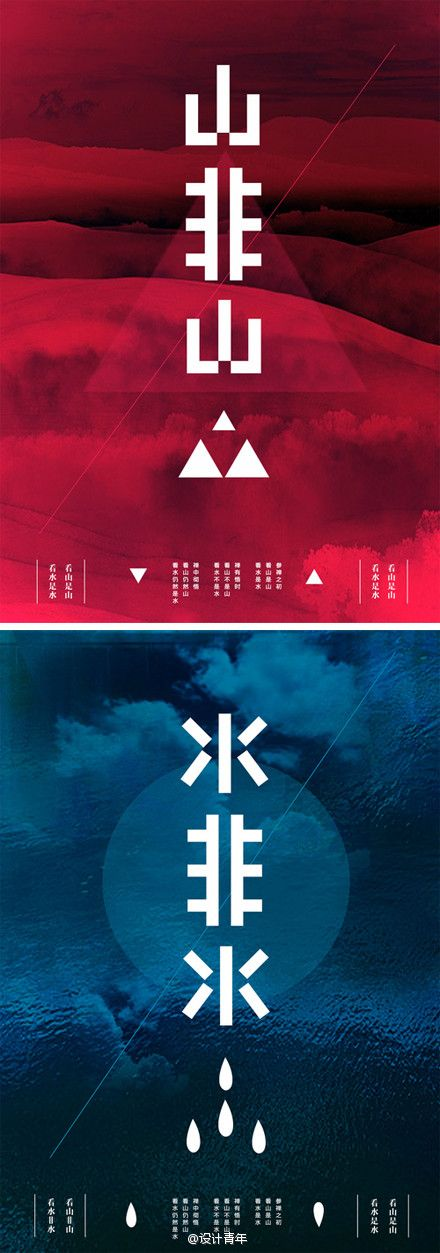 Chinese typographic poster designs