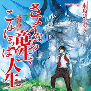 Manga Sayounara Ryuusei, Konnichiwa Jinsei