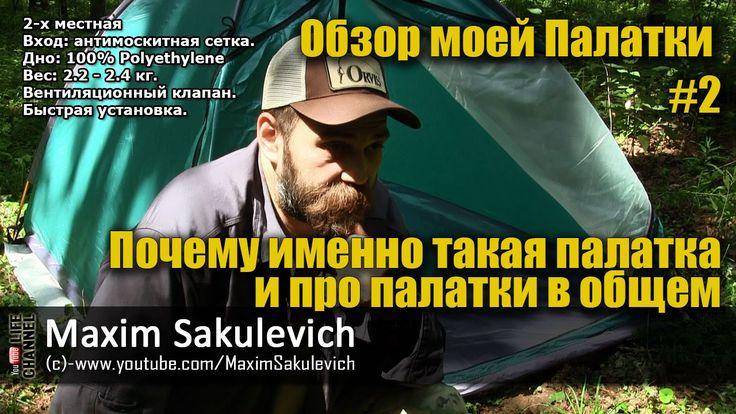 Обзор моей Палатки #2 - Почему именно такая палатка и про палатки в общем 2-х местная Вход: антимоскитная сетка. Дно: 100% Polyethylene Вес: 2.2 - 2.4 кг. Вентиляционный клапан.  Быстрая установка.   Обзор моей Палатки #1 - Установка http://youtu.be/uxZV6n9HQu0 Обзор моей Палатки #2 - Почему именно такая палатка и про палатки в общем http://youtu.be/VjHSZ-1YSW4  Обзор моей Палатки #3 - Как собирать (складывать) мою палатку http://youtu.be/VM1VLM4-ie8