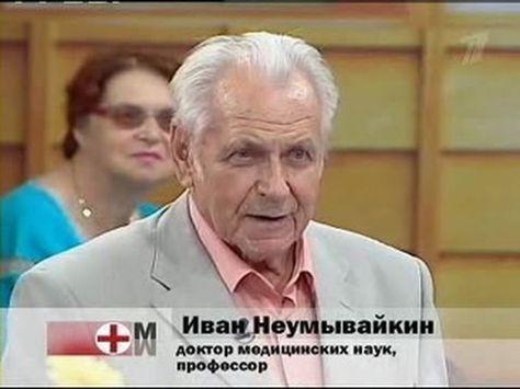 Профессор Неумывакин И.П. ценные советы   Приветствуем ВАС на сайте ГАЛАКТИКА