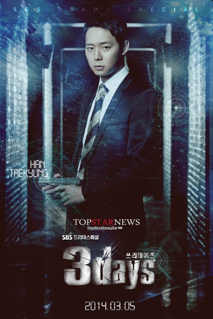 Park Yu Chun - Three Days