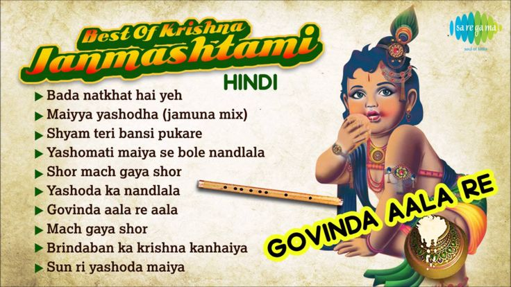 Best Of Janmashtami Songs | Govinda Aala Re | Krishna Janmashtami Songs ...