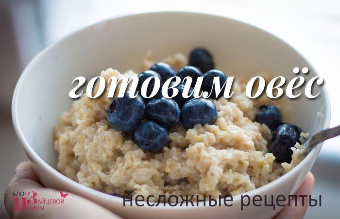 Овес, настой и отвар овса для похудения, отзывы, рецепты | Блог Ирины Зайцевой