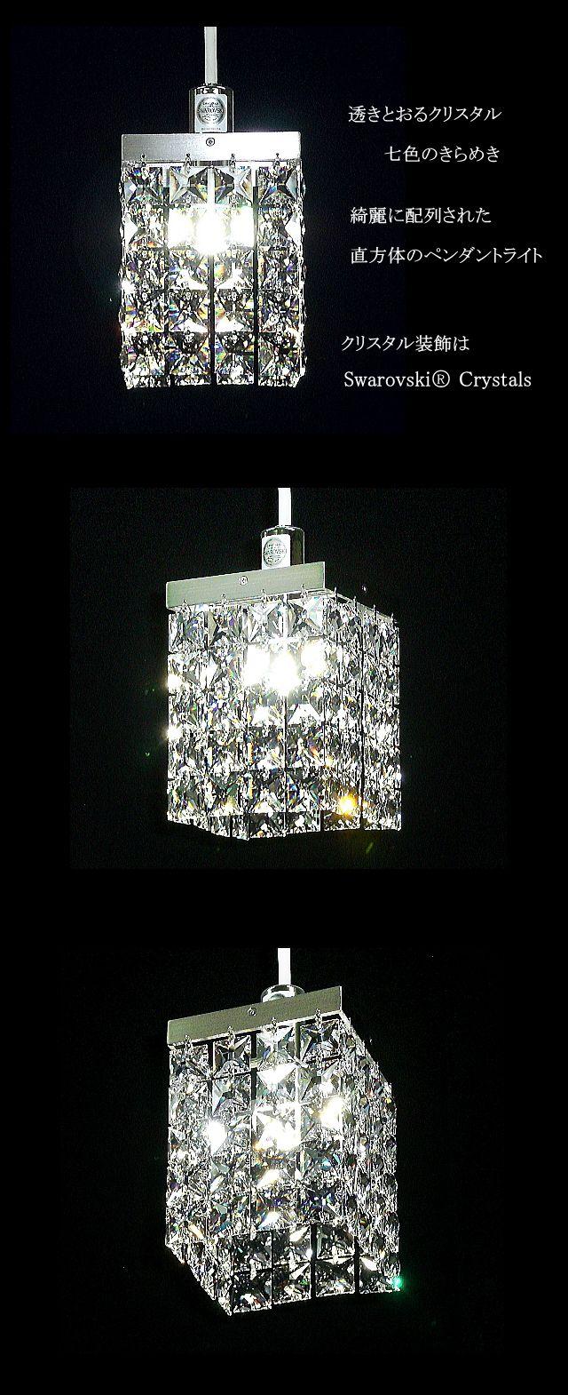 スワロフスキークリスタルペンダントライト クリスタルライトysp2162