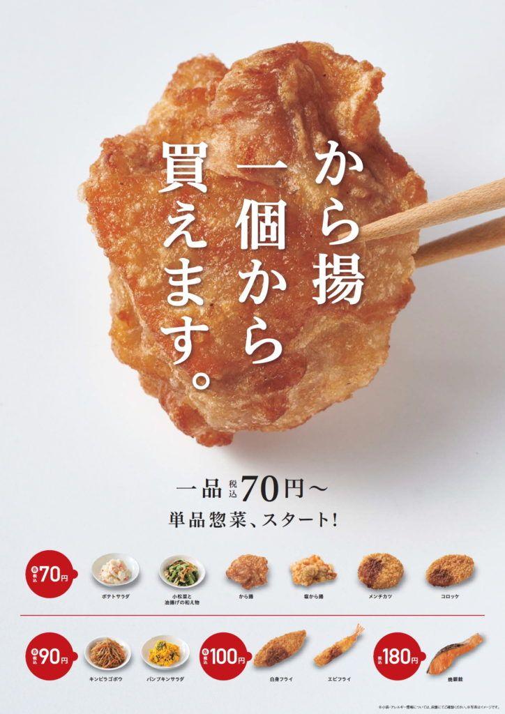 ほっともっとおかず個から買える単品惣菜販売開始からあげやサラダなど70円から提供