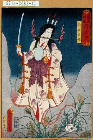 歌川国貞: 「豊国揮毫奇術競」「滝夜叉姫」 - 東京都立図書館