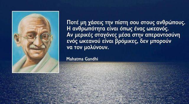 Mahatma Gandhi           -            Η ΔΙΑΔΡΟΜΗ ®