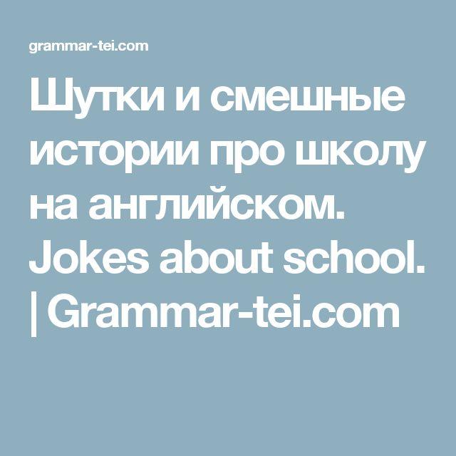 Шутки и смешные истории про школу на английском. Jokes about school. | Grammar-tei.com