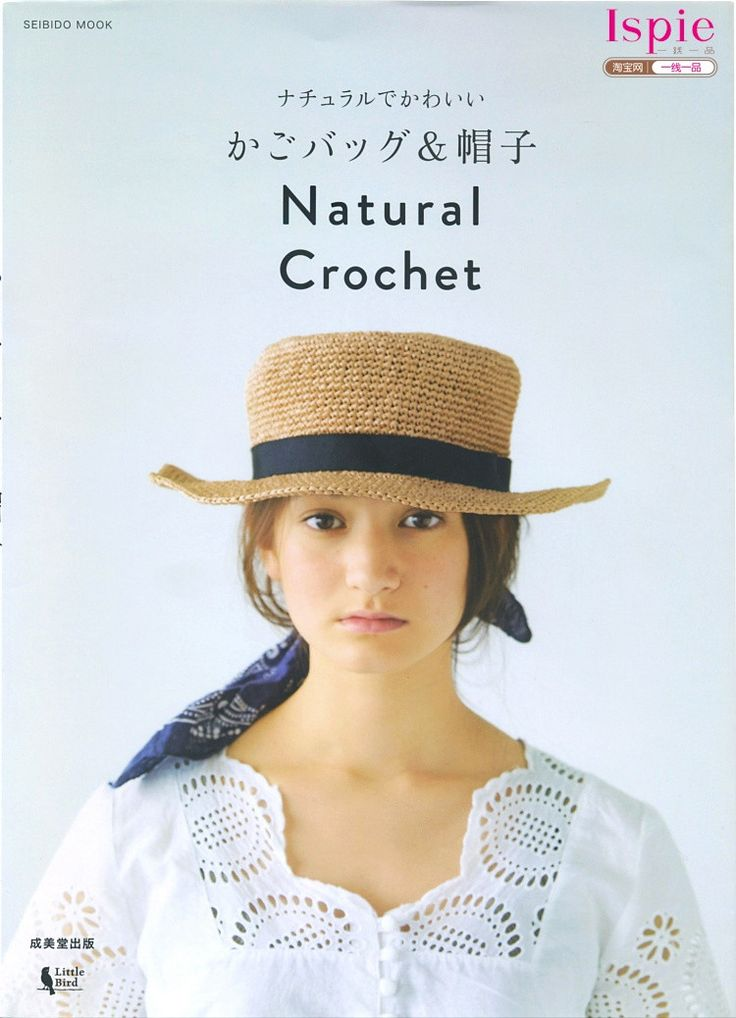 Crochet Natural --- chapéu saco de crochê - Basil - blog de manjericão