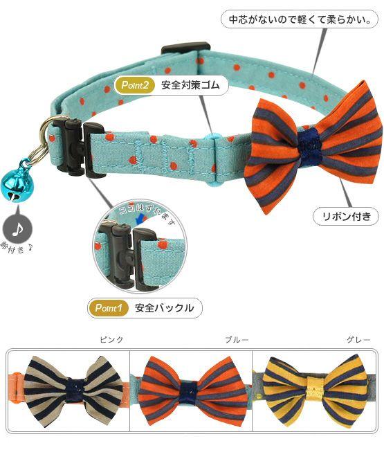 iCat | Rakuten Global Market: iCat eye cat Kitty collar pin dot X horizontal stripe Thailand