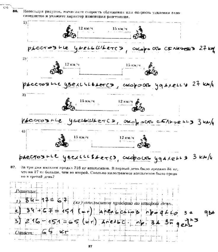 Математика 3 класс примеры самоучка