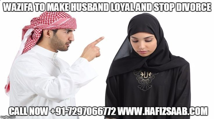 Powerful Dua To Stop Divorce, Wazifa To Stop Divorce, Wazifa to prevent divorce/stop divorce, Dua To Save My Marriage From Divorce In Islam, Islamic Wazifa For Stop Divorce, Dua To Stop Divorce In Islam, Dua for stop my divorce, dua for stop Divorce by Husband, wazifa dua to stop divorce, dua for not getting divorced, Islamic Dua To Save Marriage Hafiz Abdul Malik call now  91-7297066772