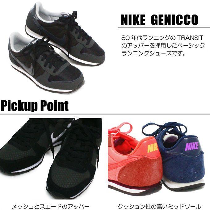 軽量 カジュアル ランニング ウォーキング シューズ 靴 おしゃれ。NIKE ナイキ スニーカー レディース ウォーキングシューズ ランニングシューズ ローカット ジニコ GENICCO