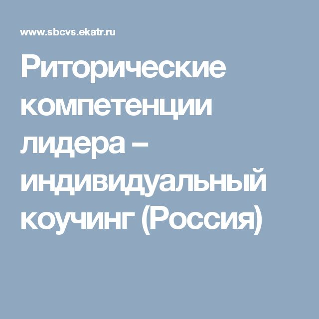 Риторические компетенции лидера – индивидуальный коучинг (Россия)