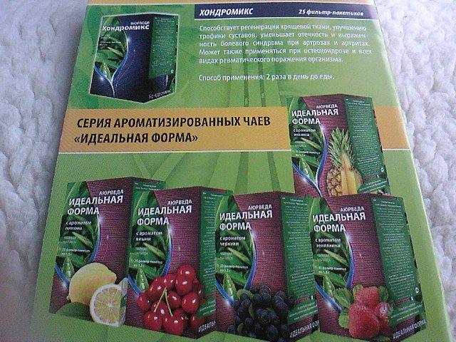 Ayurveda tea http://peptid.org/market_details.php?lng=hu&cid=25&pid=817   Ájurvédikus tea áfonya ízben  Ajurvedikus teák több ízben Csökkentik a zsír felszívódását a bélrendszerben, javítják a bélmozgást, salaktalanítanak és méregtelenítenek. Normalizálják a bél mikroflóra összetételét és korrigálják a test súlyát. Kóstolja meg és válasszon ízlése szerint áfonya, meggy, szamóca, citrom, ananász ízesítésű teáinkból.