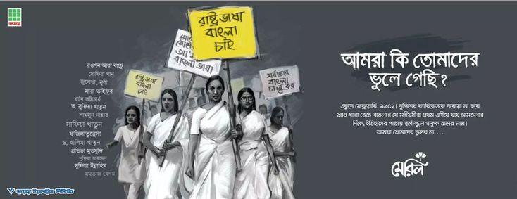 Meril International Mother Language Day 2016 - Ads of Bangladesh