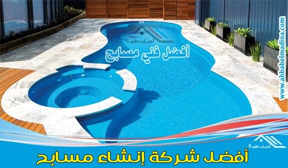شركة انشاء مسابح بجدة وأفضل فني مسابح بجدة في تنفيذ وبناء وتركيب وصيانة المسبح Swimming Pools Outdoor Decor Pool