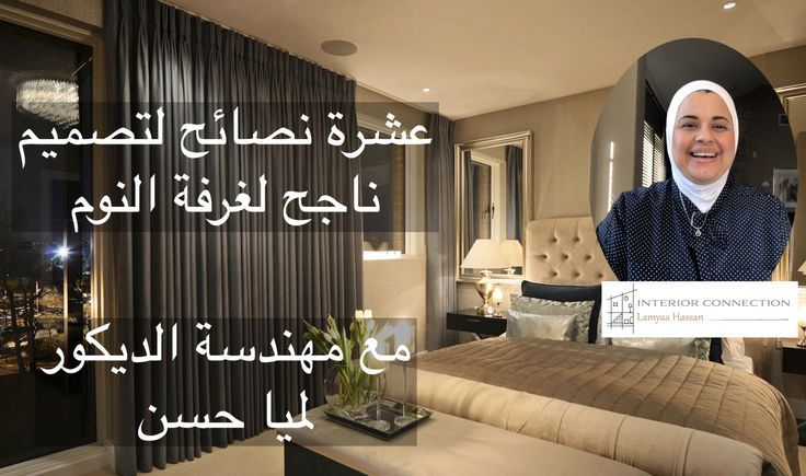 ديكور غرف النوم وكيفية فرش غرفة النو Home Decor Decals Home Decor Home