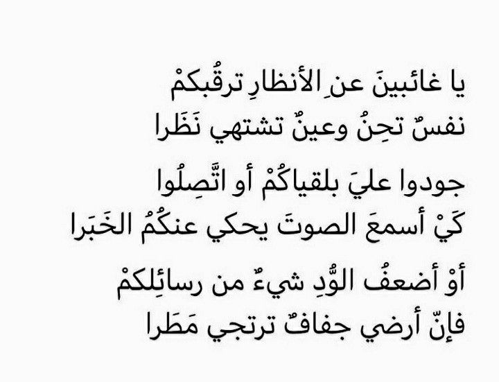 Pin By Muath On شعر Arabic Poetry Quotes Love Quotes