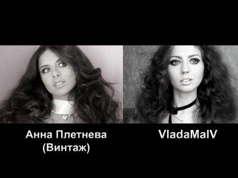 """Макияж АННЫ ПЛЕТНЕВОЙ группа """"Винтаж"""" - YouTube"""
