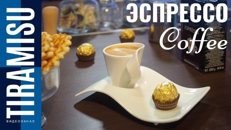 Кофе Эспрессо Рецепт | Как приготовить Эспрессо | Espresso Coffee | Вади...