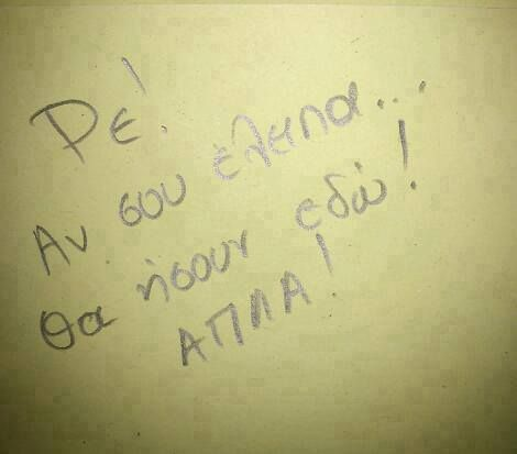 #greek #quotes τοσο απλαα