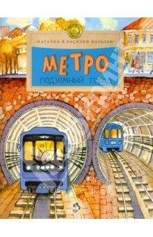 Волкова, Волков - Метро. Подземный город обложка книги 118