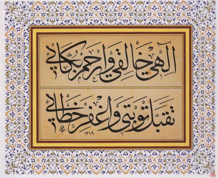 """Ârif Efendi'ye ait Sülüs hattıyla """"İlâhım,Yaratıcım! gözyaşlarıma merhamet et, tevbemi kabul et, hatalarımı bağışla!"""""""