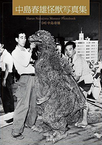 Nakajima Haruo Kaiju (Monster) Photo Book Godzilla Tsuburaya