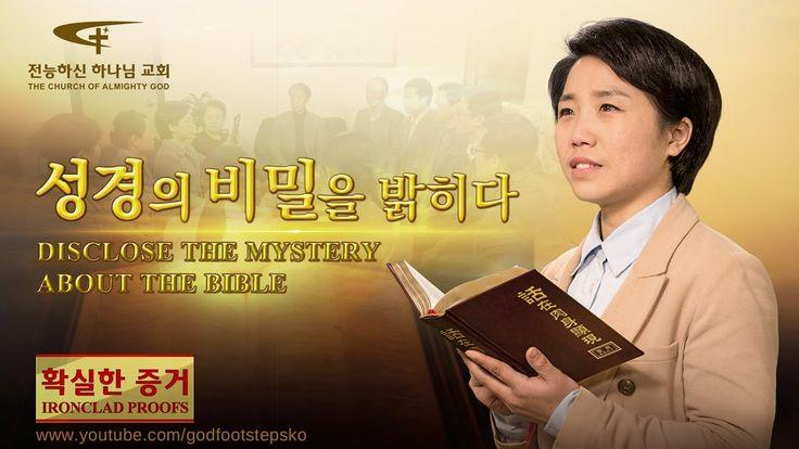 성경의 내막을 열다 《확실한 증거―성경의 비밀을 밝히다》 예고편