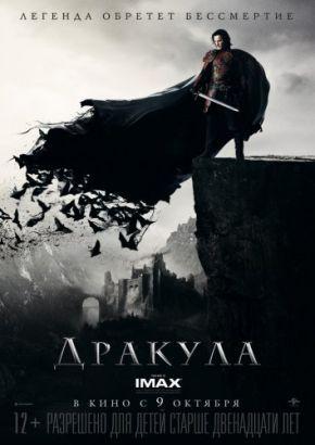 Дракула (2014) смотреть онлайн бесплатно в хорошем Full HD ...