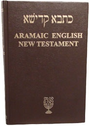 AENT translated from the vernacular language of Israel. Derived from the most ancient Aramaic sources withing the family of Eastern Peshitta texts. The most ancient readings are restored in the Aramaic and then translated to Eng.ish