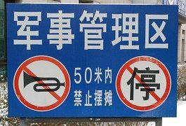 Zeichen, Chinesisch, Hupen, Beenden