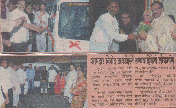 Mr. Vinod Tawde inaugurates the ambulance service in Konkan. Ratnagiri Times covered the event.