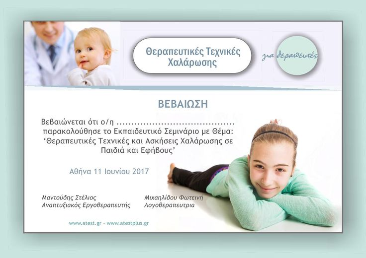 Εκπαιδευτικό Σεμινάριο με θέμα:  ''θεραπευτικές Τεχνικές Χαλάρωσης''   Οι συμμετέχοντες θα λάβουν βεβαίωση συμμετοχής, που θα επιβεβαιώνει την παρουσία τους στο εκπαιδευτικό σεμινάριο. Το πρόγραμμα απευθύνεται σε θεραπευτές και ειδικούς Υγείας και Πρόνοιας.