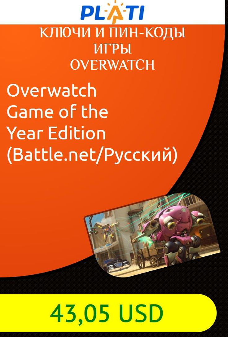 Overwatch Game of the Year Edition (Battle.net/Русский) Ключи и пин-коды Игры Overwatch