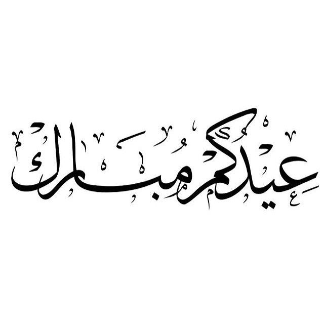 Eid Mubarak | عيد مبارك