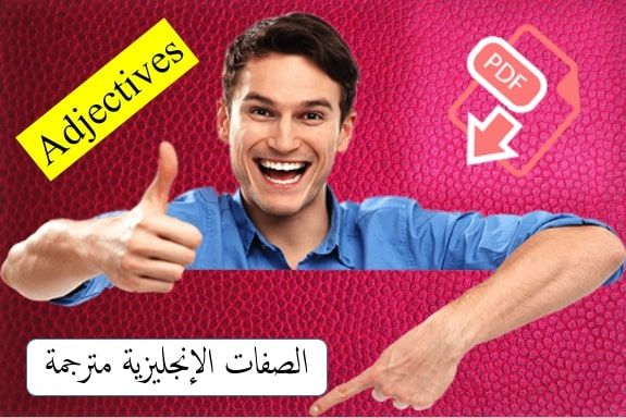 الصفات الانجليزية Pdf English Adjectives Learn English Adjectives