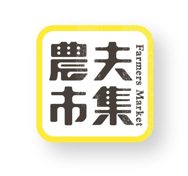 ︴Farmers Market- Spring ︴ - zhongxing.h