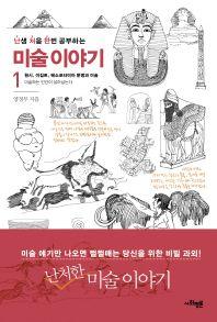 난생 처음 한번 공부하는 미술 이야기. 1: 원시, 이집트, 메소포타미아 문명과 미술(난처한 시리즈)