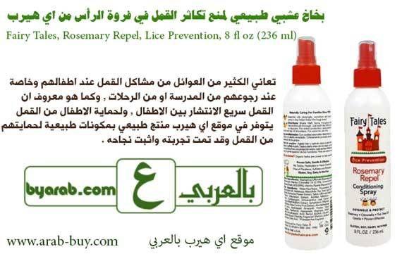بخاخ عشبي طبيعي لمنع تكاثر القمل في فروة الرأس من اي هيرب Rosemary Repel Lice Prevention Prevention