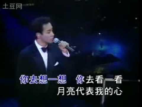 月亮代表我的心 - 張國榮  the Moon Represents My Heart - Leslie Cheung
