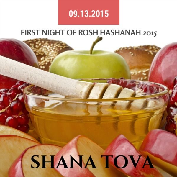 rosh hashanah 2017 first night