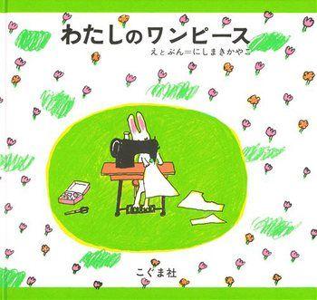 「わたしのワンピース」       小さな女の子の夢がいっぱいつまった可愛い絵本