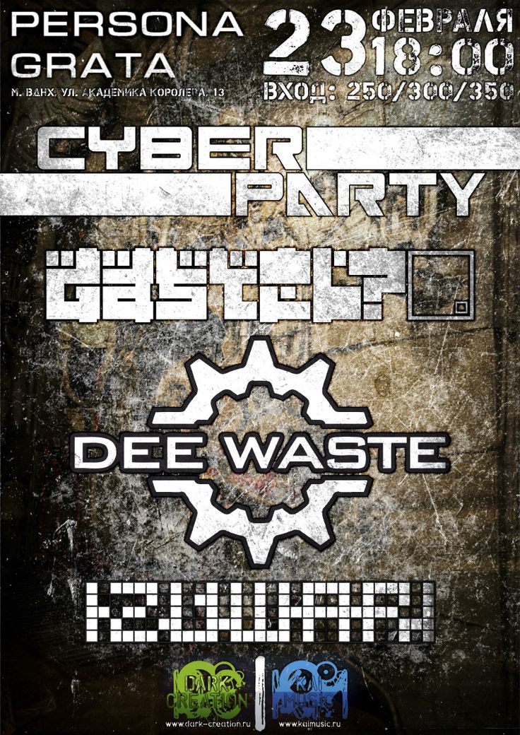 CYBER Party (flyer/poster '10) #design #poster #brand #art