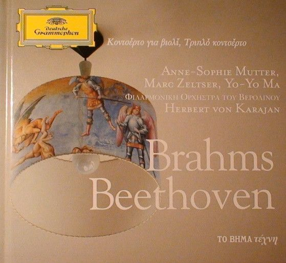 Brahms, Beethoven, Anne-Sophie Mutter, Marc Zeltser, Yo-Yo Ma,Φιλαρμονική Ορχήστρα Του Βερολίνου, Herbert von Karajan – Κοντσέρτο Για Βιολί, Τριπλό Κοντσέρτο