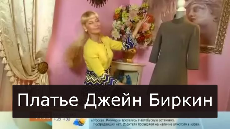 Платье Джейн Биркин  Ольга Никишичева 171