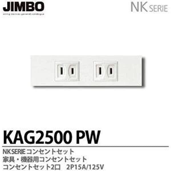 Amazon Co Jp 神保電器 Kagラインアップ コンセントセット 2口