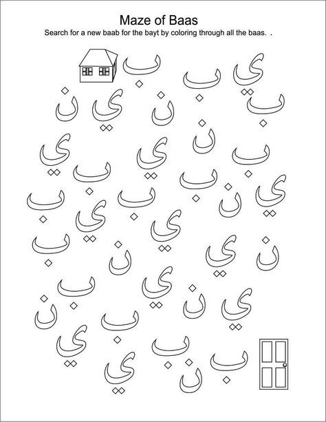 www.arabicplayground.com Alphabet Mazes by Al Tilmeedh